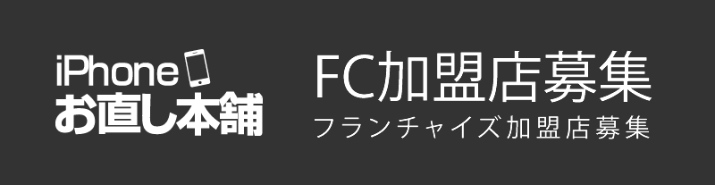 FC加盟店募集