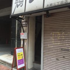 iPhone修理のiPhoneお直し本舗 本郷店の道案内07