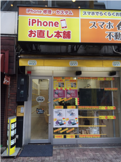 iphone修理池袋本店の道案内04