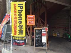 iPhone修理のiPhoneお直し本舗 北九州市小倉店の道案内05