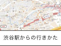 iphone修理渋谷店の道案内01