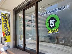 iPhone修理のiPhoneお直し本舗 埼玉県浦和店の道案内08