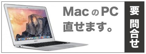 群馬県高崎店のmac修理