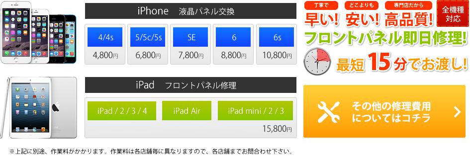 iPhone フロントパネル修理 4,800~ 最短15分 即日対応