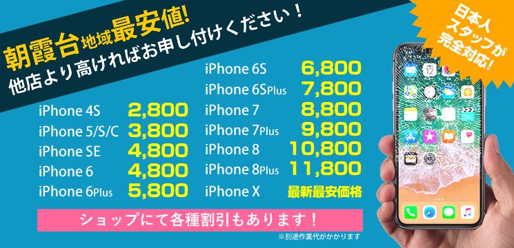 朝霞台のアイフォン修理|iPhoneお直し本舗朝霞台店