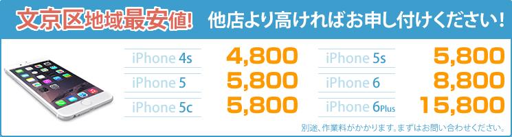 本郷のiPhone修理のiPhoneお直し本舗本郷店の料金表