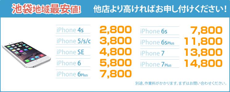 池袋のアイフォン修理|iPhoneお直し本舗池袋本店