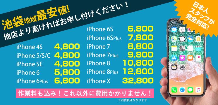 池袋のアイフォン修理|iPhone修理のiPhoneお直し本舗
