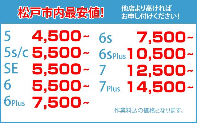 アイフォン修理のiPhoneお直し本舗 千葉県松戸店