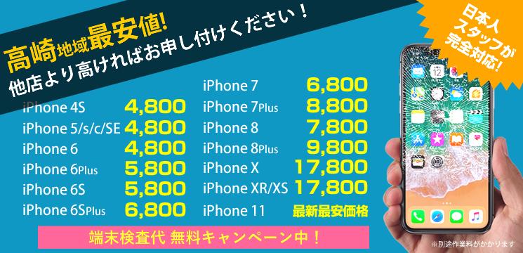 群馬県高崎店のiPhone修理金額表