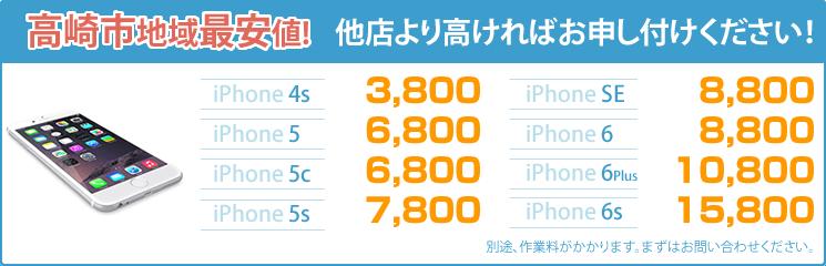 群馬県高崎のiPhone修理ならiPhone修理のiPhoneお直し本舗 群馬県高崎店
