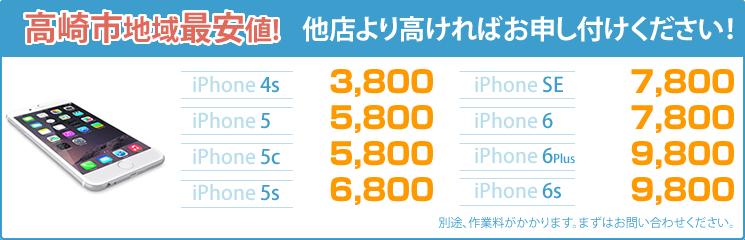 iphone修理のiphoneお直し本舗|群馬県高崎店