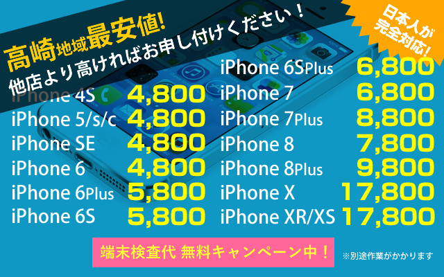 群馬県高崎店のアイフォン修理価格表