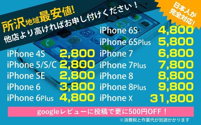 埼玉県所沢市のiPhone修理|iPhone修理のiPhoneお直し本舗埼玉県所沢店