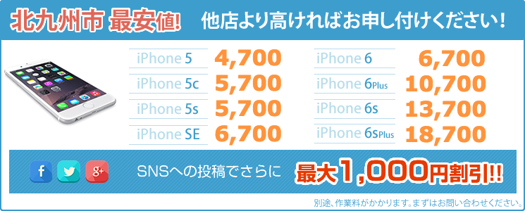 iPhone修理 小倉