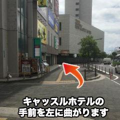 iPhone修理のiPhoneお直し本舗 福山店の道案内04