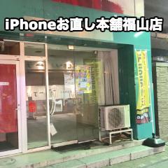 iPhone修理のiPhoneお直し本舗 福山店の道案内06