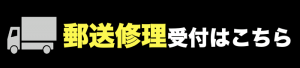 iPhoneお直し本舗福山店(福山市・神辺・松永・新涯・大門・春日・蔵王・尾道市・府中市・神石高原町)