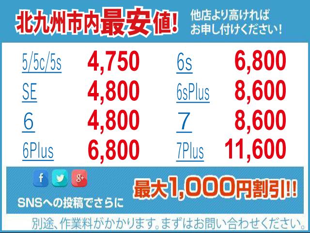 iPhone修理|北九州小倉
