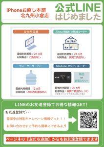 iPhoneお直し本舗北九州小倉店(北九州市・小倉駅)