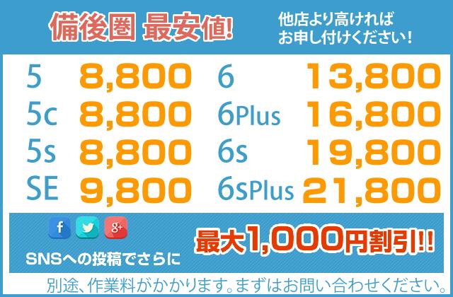 福山のiPhone修理 iPhoneお直し本舗福山店