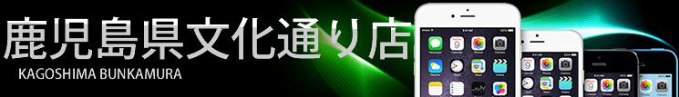 鹿児島文化通店