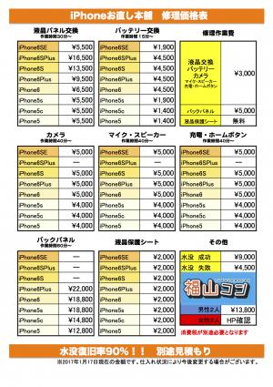 %e7%a6%8f%e5%b1%b1%e3%83%a1%e3%83%8b%e3%83%a5%e3%83%bc%e8%a1%a82016%e5%b9%b49%e6%9c%885%e6%97%a5