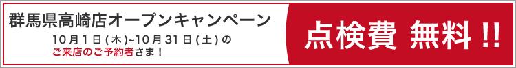 群馬県高崎店オープニングキャンペーン!修理の点検費無料