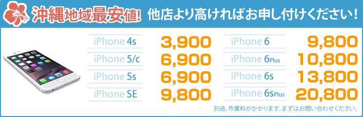 沖縄のiPhone修理、画面割れならiPhoneお直し本舗へ|沖縄国際通り店