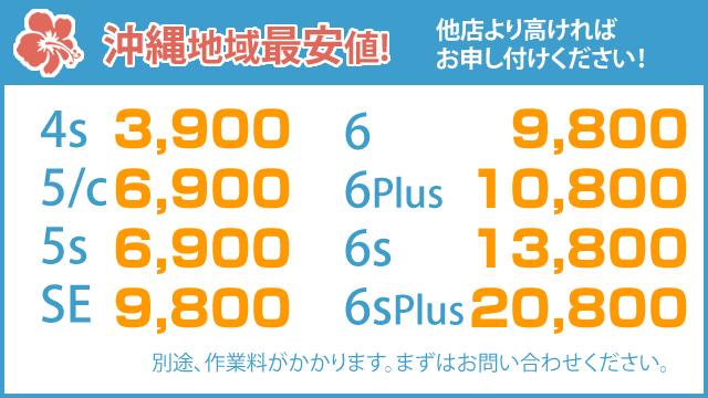沖縄のiPhone修理、iPhoneお直し本舗|沖縄国際通り店