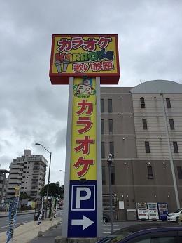 カラオケ 歌丸