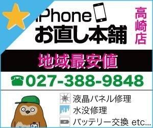 iPhone修理|高崎