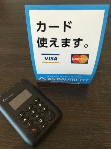 iPhoneお直し本舗 | 高崎店 | クレジットカード対応可