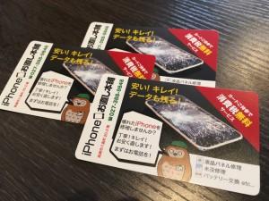 iphoneお直し本舗 高崎店 | ショップカード
