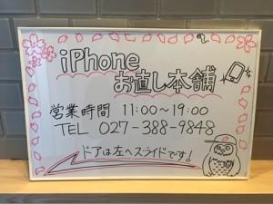 iPhoneお直し本舗高崎店 看板