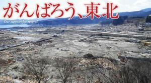 東北大震災|3.11
