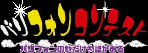 bari_con_logo2