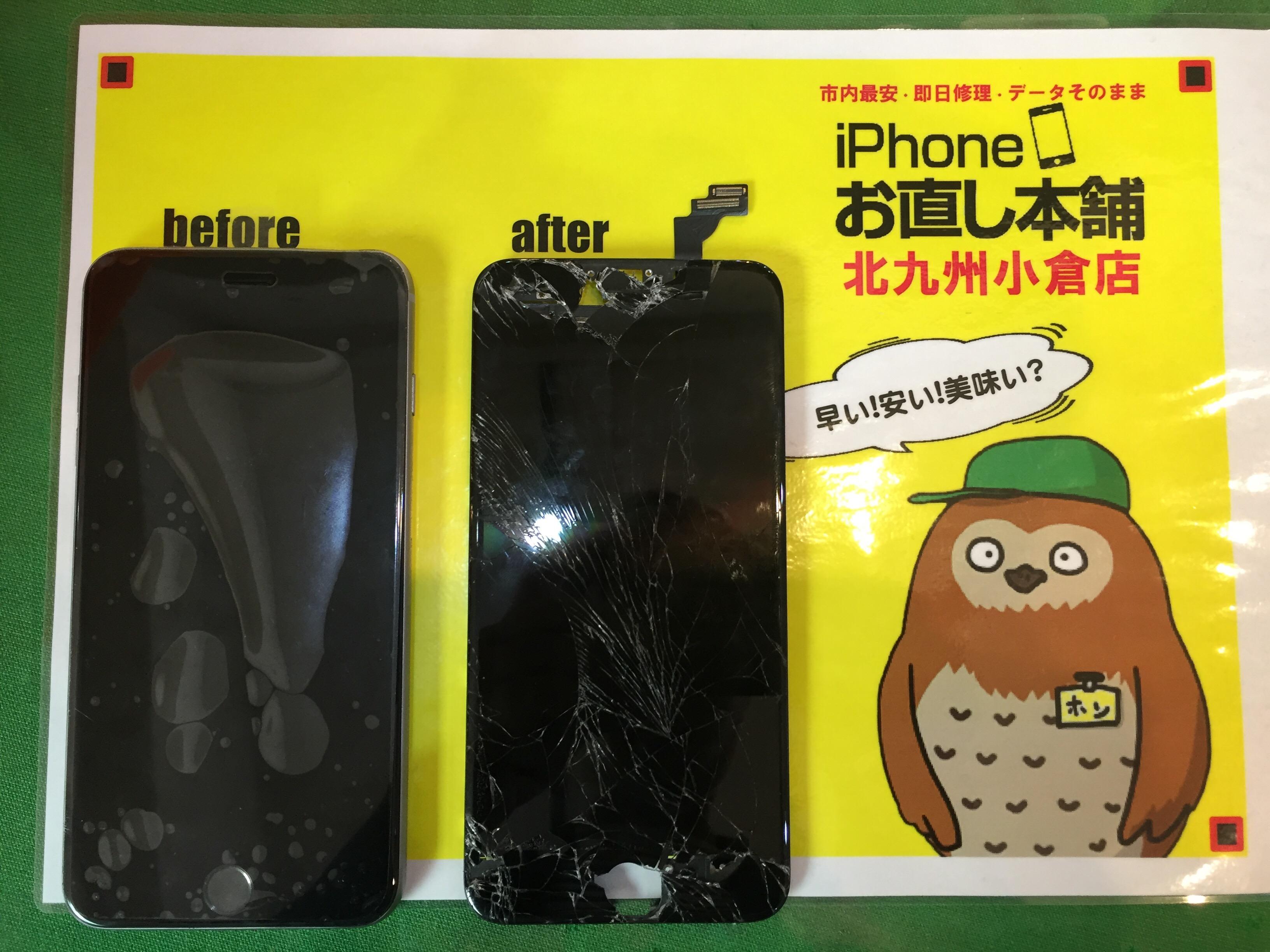 iphone修理|小倉