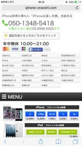 iphoneお直し本舗HPトップ画面