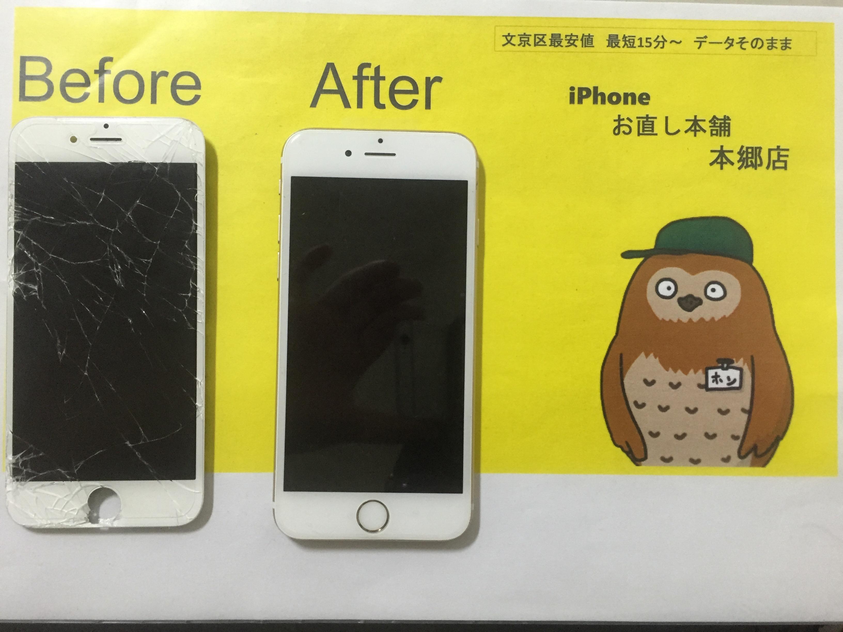 iPhone修理|本郷