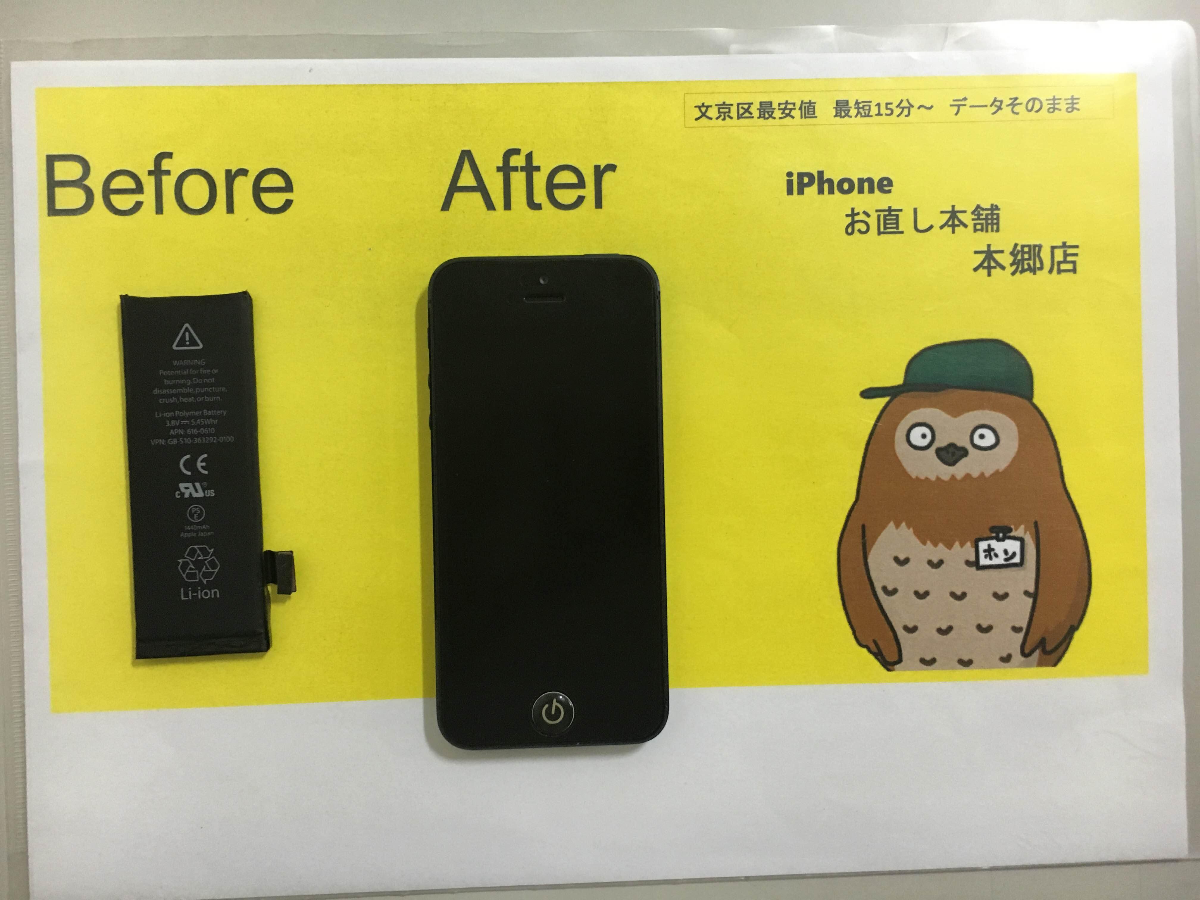 iPhone修理|本郷店