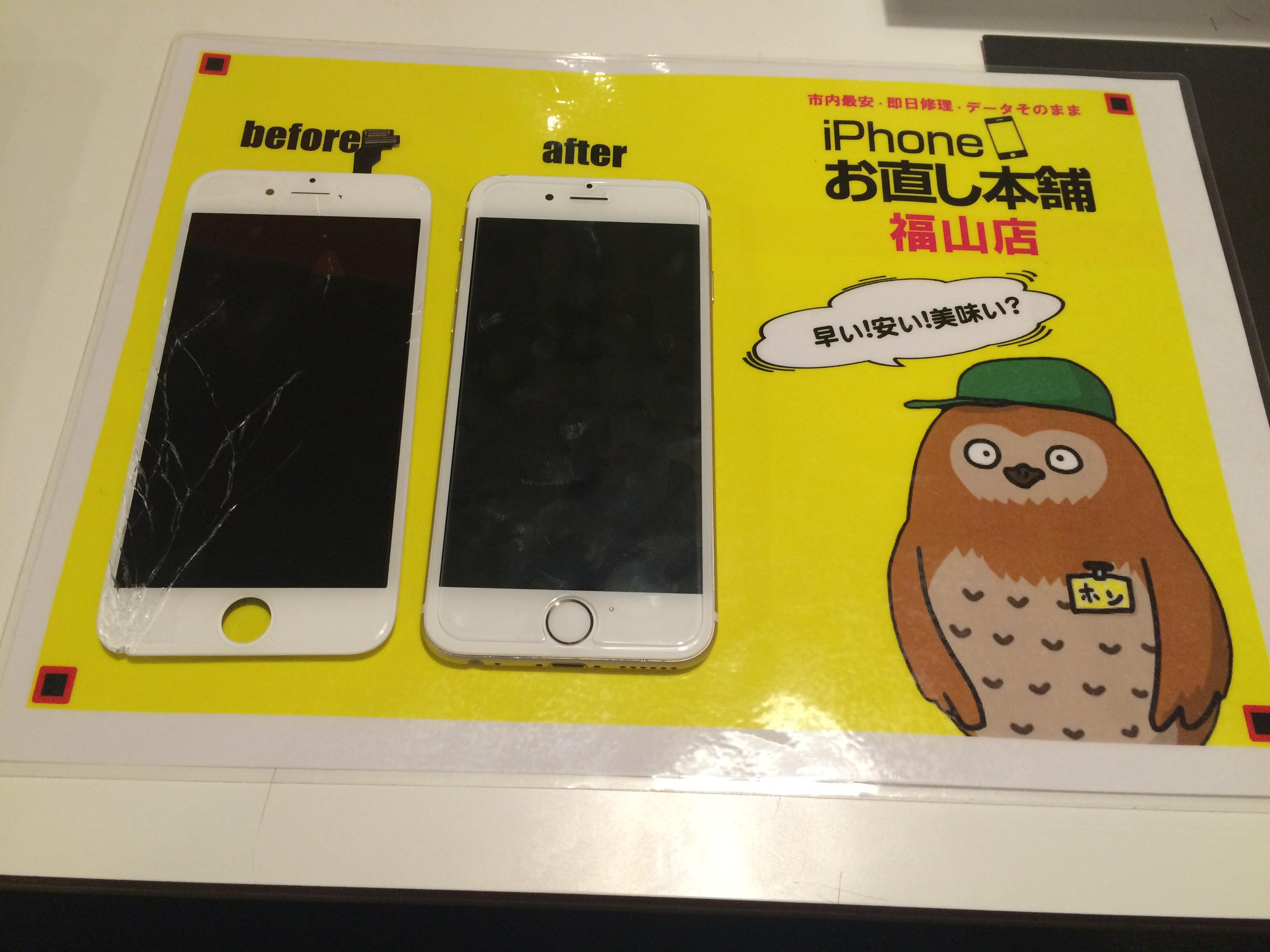 iPhone(アイフォン)修理|福山