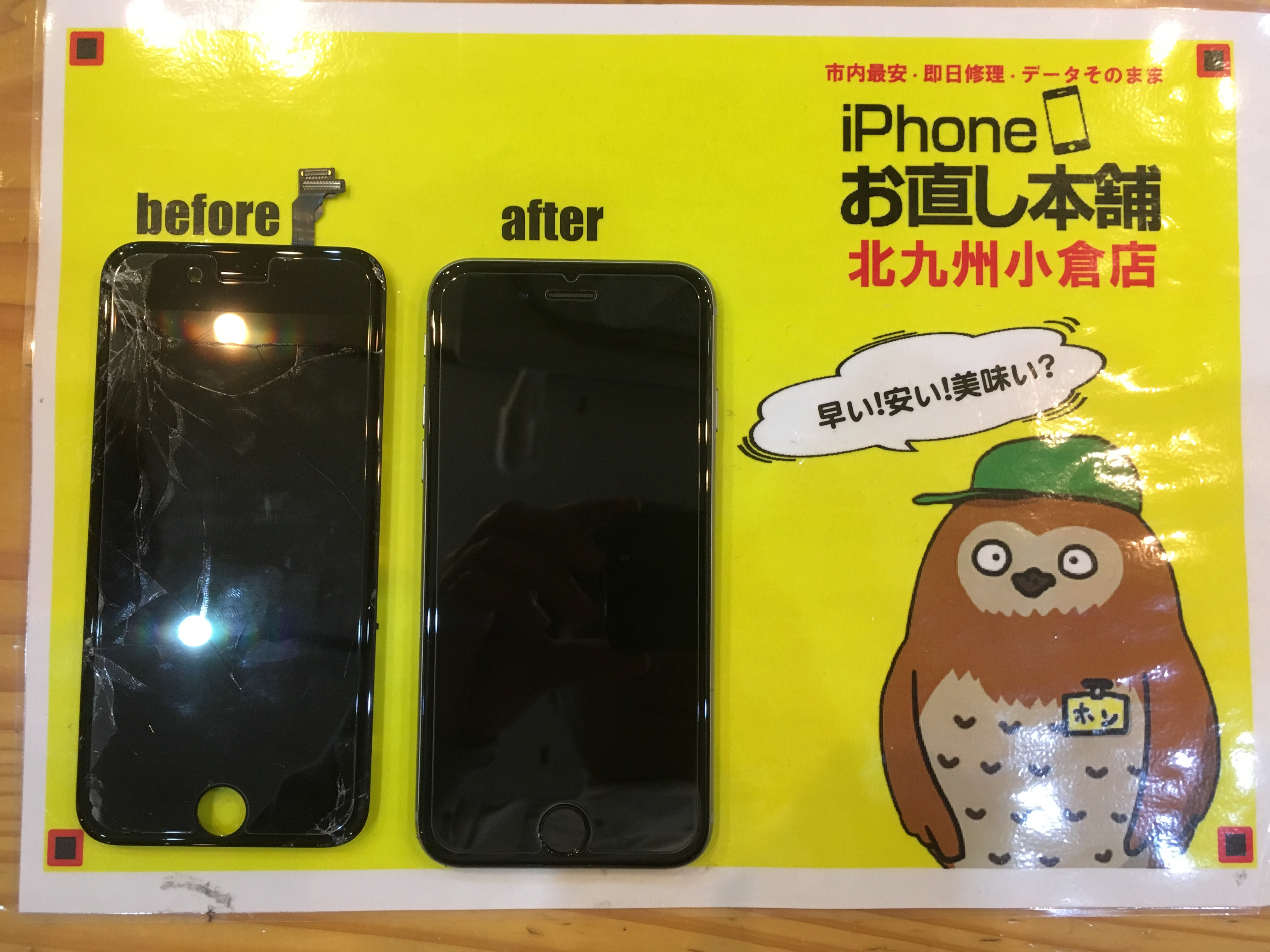 iphone修理|小倉北区