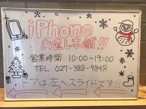 群馬県高崎市|iPhone修理