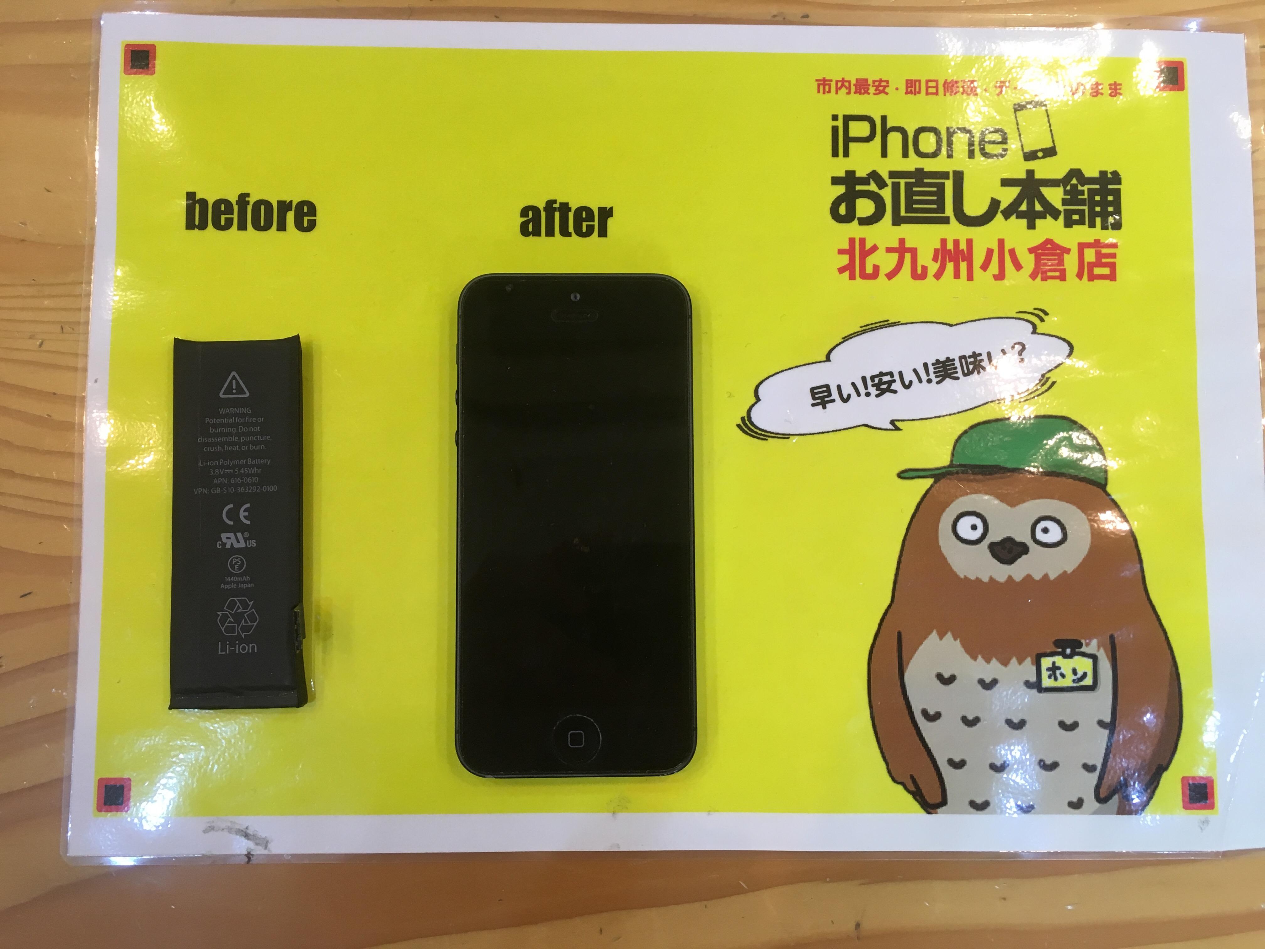 iPhone修理|コレット