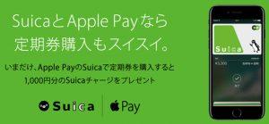 applepay | suica | キャンペーン