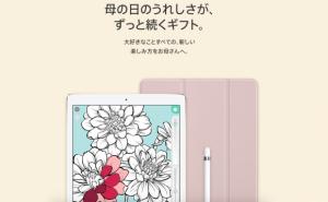 apple | 母の日