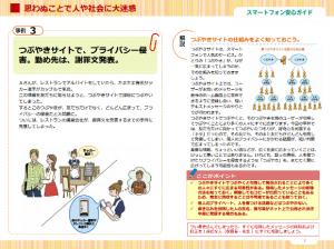 Docomo-guidebook