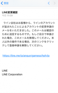 LINE-Fishing-2