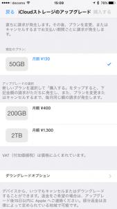 iCloud-Storage-After